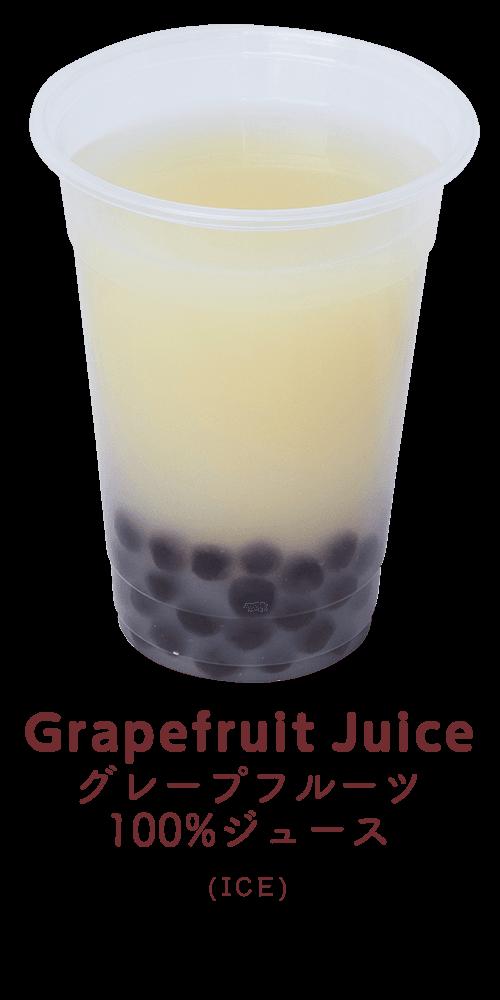 グレープフルーツ100%ジュース