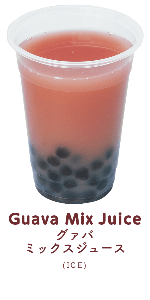 グァバミックスジュース
