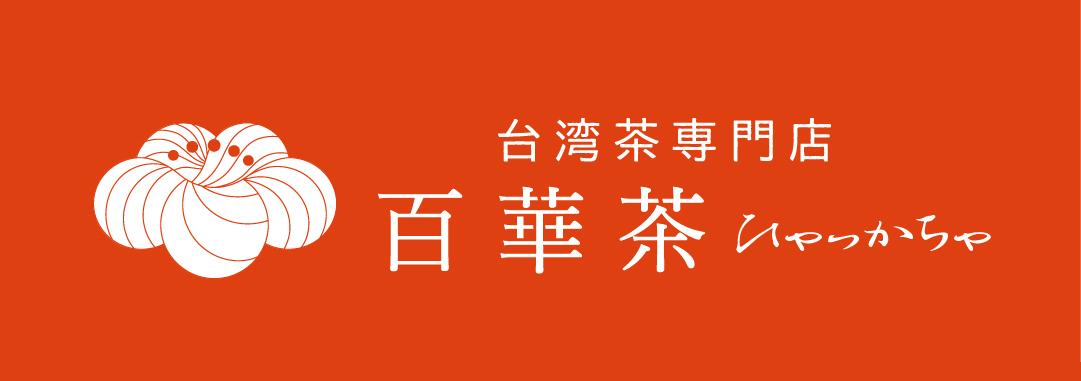 台湾茶専門店 百華茶
