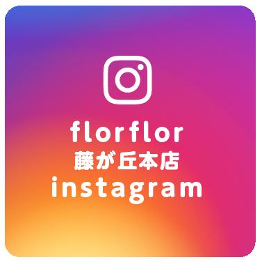藤が丘本店公式instagram