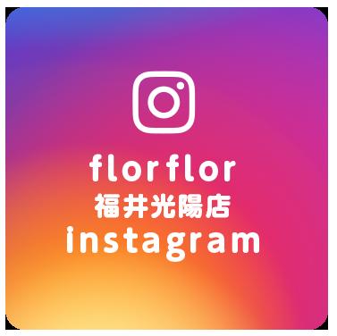 福井光陽店公式instagram