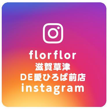 滋賀草津DE愛ひろば公式instagram