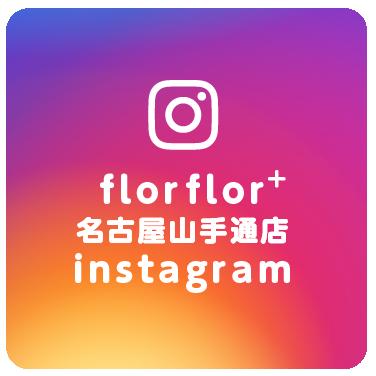フロルフロル+ 名古屋山手通店公式instagram