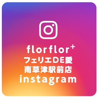フロルフロル+ フェリエDE愛広場前店公式instagram