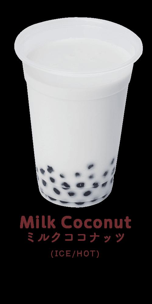 ミルクココナッツ