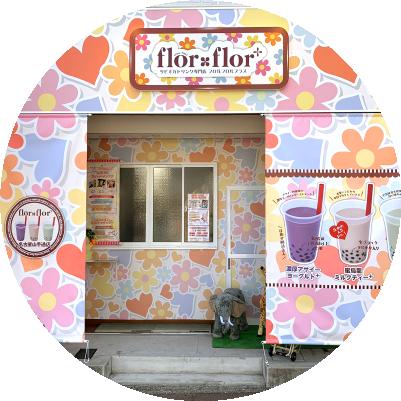 フロルフロル+ 名古屋山手通店