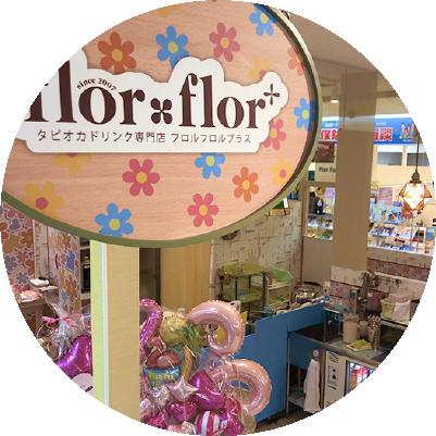 フロルフロル+ フェリエDE愛南草津駅前店