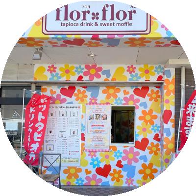 フロルフロル 福井花月店