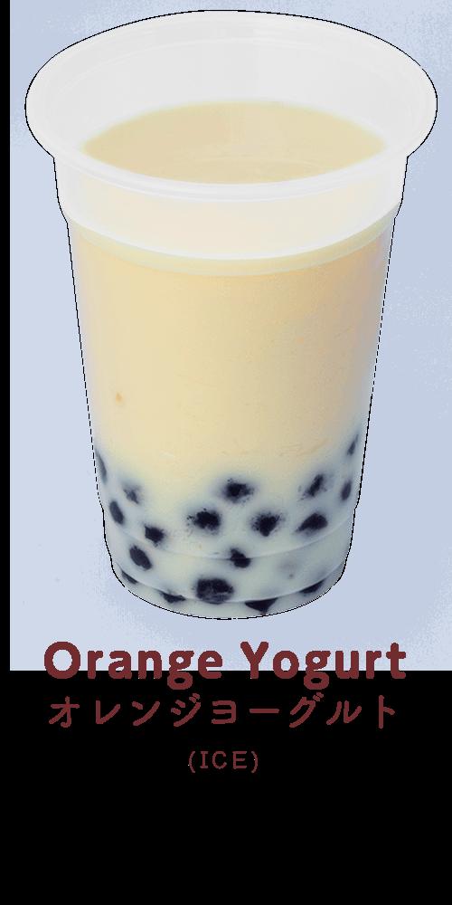 オレンジヨーグルト